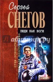 Люди как боги - Сергей Снегов