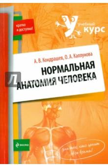 Нормальная анатомия человека - Кондрашев, Каплунова