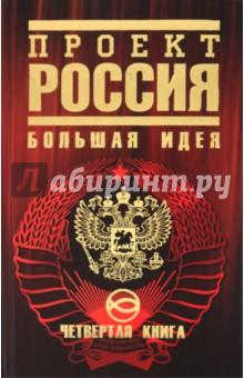 Проект Россия. Четвертая книга: Большая идея - Юрий Шалыганов