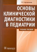 Р. Артамонов: Основы клинической диагностики в педиатрии