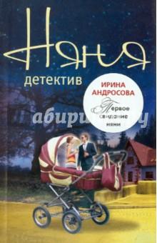 Первое свидание няни - Ирина Андросова