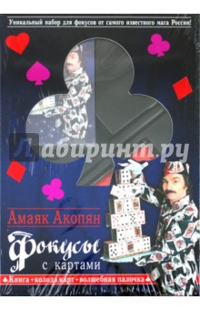 Фокусы с картами (книга + колода карт + волшебная палочка в коробке) - Амаяк Акопян