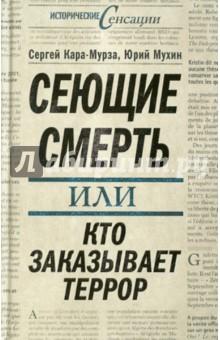 Сеющие смерть, или Кто заказывает террор - Кара-Мурза, Мухин