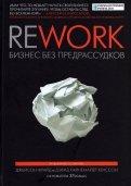 Фрайд, Хенссон: Rework. Бизнес без предрассудков
