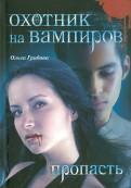 Ольга Грибова: Охотник на вампиров. Пропасть