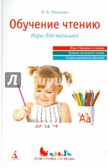 Обучение чтению - Виктория Мамаева
