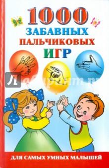 1000 забавных пальчиковых игр - Ольга Новиковская