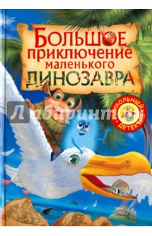 Большое приключение маленького динозавра - Татьяна Емельянова