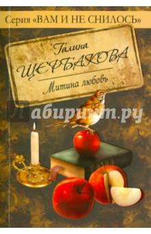 Митина любовь - Галина Щербакова