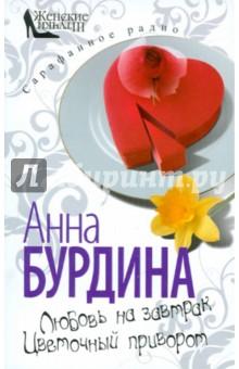 Любовь на завтрак. Цветочный приворот - Анна Бурдина