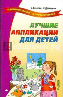 Лучшие аппликации для детей - Агапова, Давыдова