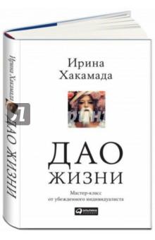 Ирина хакамада дао жизни читать