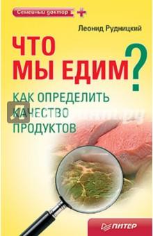 Что мы едим? Как определить качество продуктов - Леонид Рудницкий