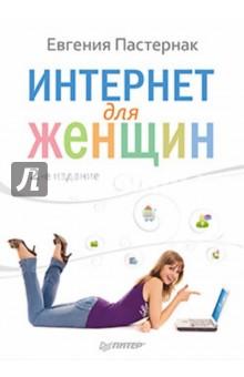 Интернет для женщин - Евгения Пастернак
