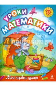 Уроки математики: для детей 3-5 лет - Ольга Александрова
