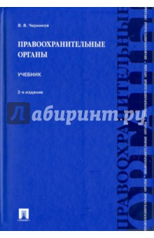 Правоохранительные органы. Учебник - Валерий Черников