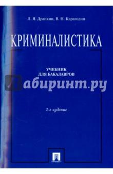 Учебник в и карагодин