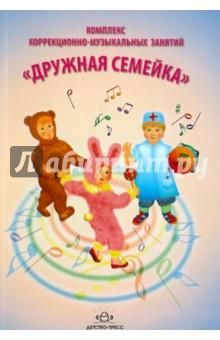 Комплекс коррекционно-музыкальных занятий Дружная семейка - Полевая, Перминова