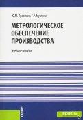 Правиков, Муслина: Метрологическое обеспечение производства. Учебное пособие