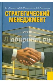 Стратегический менеджмент - Парахина, Максименко, Панасенко