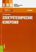 Зоя Хрусталева: Электротехнические измерения. Учебник