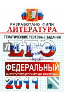 ЕГЭ 2011. Литература. Тематические тестовые задания ФИПИ - Елена Ерохина