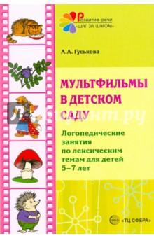 Мультфильмы в детском саду. Логопедические занятия 5-7 лет - Алевтина Гуськова