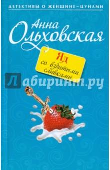 Яд со взбитыми сливками - Анна Ольховская