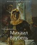 Е. Скоробогачева: Михаил Врубель. 1856 - 1910