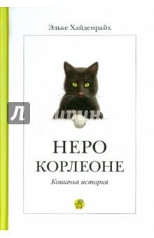 Купить Эльке Хайденрайх: Неро Корлеоне. Кошачья история ISBN: 978-5-902326-64-9