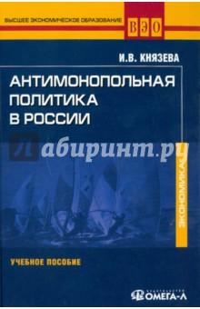 Купить Ирина Князева: Антимонопольная политика в России ISBN: 978-5-370-02004-9