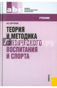 Книгу Теория И Методика Физического Воспитания И Спорта