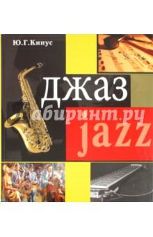 джаз истоки и развитие кинус скачать