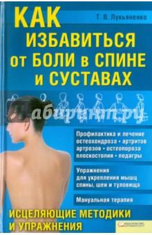 Книга как избавиться от боли в спине и суставах ортезы на голеностопный сустав для детей купить