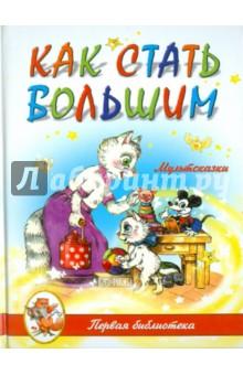 Как стать большим - Цыферов, Даль, Чарушин, Катаев, Гаршин