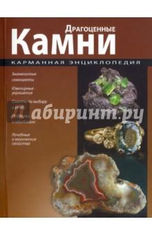 Карманная энциклопедия. Драгоценные камни
