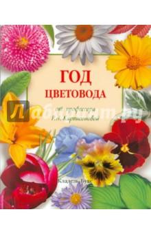 Год цветовода от профессора Р.А. Карписоновой - Римма Карписонова