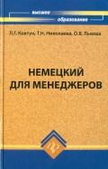 Ковтун, Николаева, Львова: Немецкий для менеджеров. Учебник