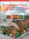 Ольга Уварова: Коллекция блюд для праздников и на каждый день