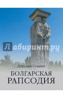 Болгарская рапсодия - Дафинка Станаева