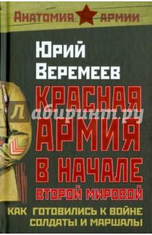 Красная Армия в начале Второй мировой. Как готовились к войне солдаты и маршалы - Юрий Веремеев