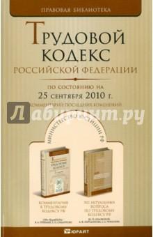 Трудовой кодекс Российской Федерации на 25 сентября 2010 года. Комментарии последних изменений