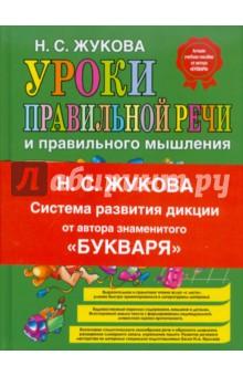 Купить Надежда Жукова: Уроки правильной речи и правильного мышления ISBN: 978-5-699-43853-2