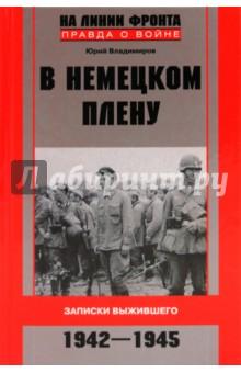 В немецком плену. Записки выжившего. 1942-1945 - Юрий Владимиров