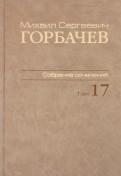 Михаил Горбачев: Собрание сочинений. Том 17. Ноябрь–декабрь 1989
