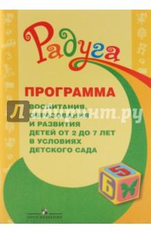 Программу радуга для детского сада