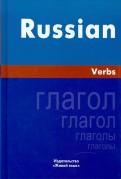 Ирина Милованова: Русский язык. Глаголы. На английском языке