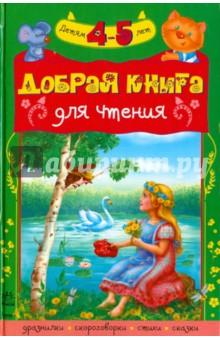 Добрая книга для чтения. Хрестоматия для детей 4-5 лет