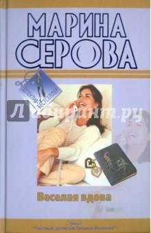 Веселая вдова. Твои дни сочтены - Марина Серова