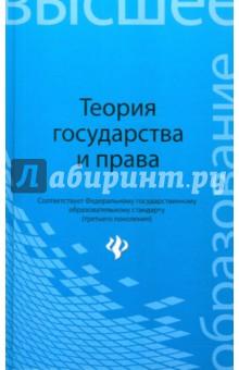 Смоленский, Мархгейм, Тонков, Борисов - Теория государства и права. Учебник  обложка книги 9dd35f3ac98